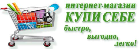 Интернет магазин КУПИ СЕБЕ